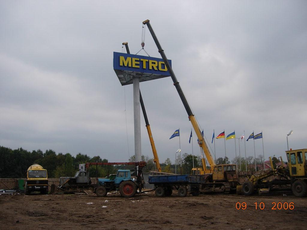 Будівництво торгівельних комплексів «МЕТRО C&C»