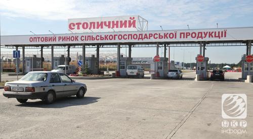 Ринок сільськогосподарський «Столичний».